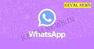 WhatsApp ADDED A NEW FEATURE,ADVERTISE STATUS by Keval News