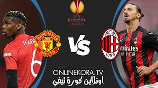 مشاهدة مباراة ميلان ومانشستر يونايتد بث مباشر اليوم 18-03-2021 في الدوري الأوروبي