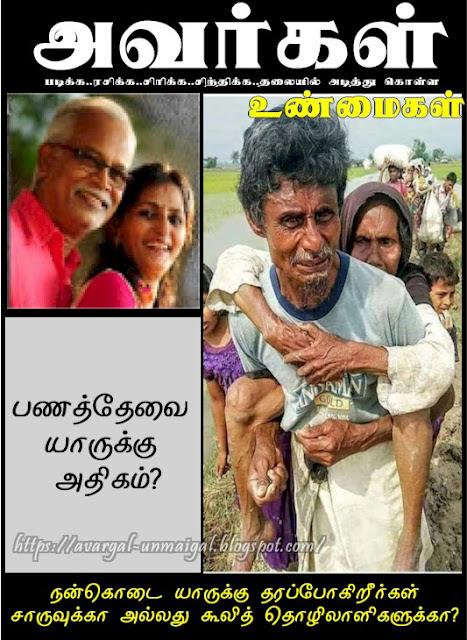 #charu #nivedita  #charunivedita #tamil writter