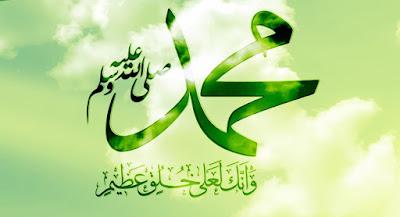 """صورة مكتوب عليها محمد صلى الله عليه وسلم والآية الكريمة """" وإنك لعلى خلقٍ عظيم"""