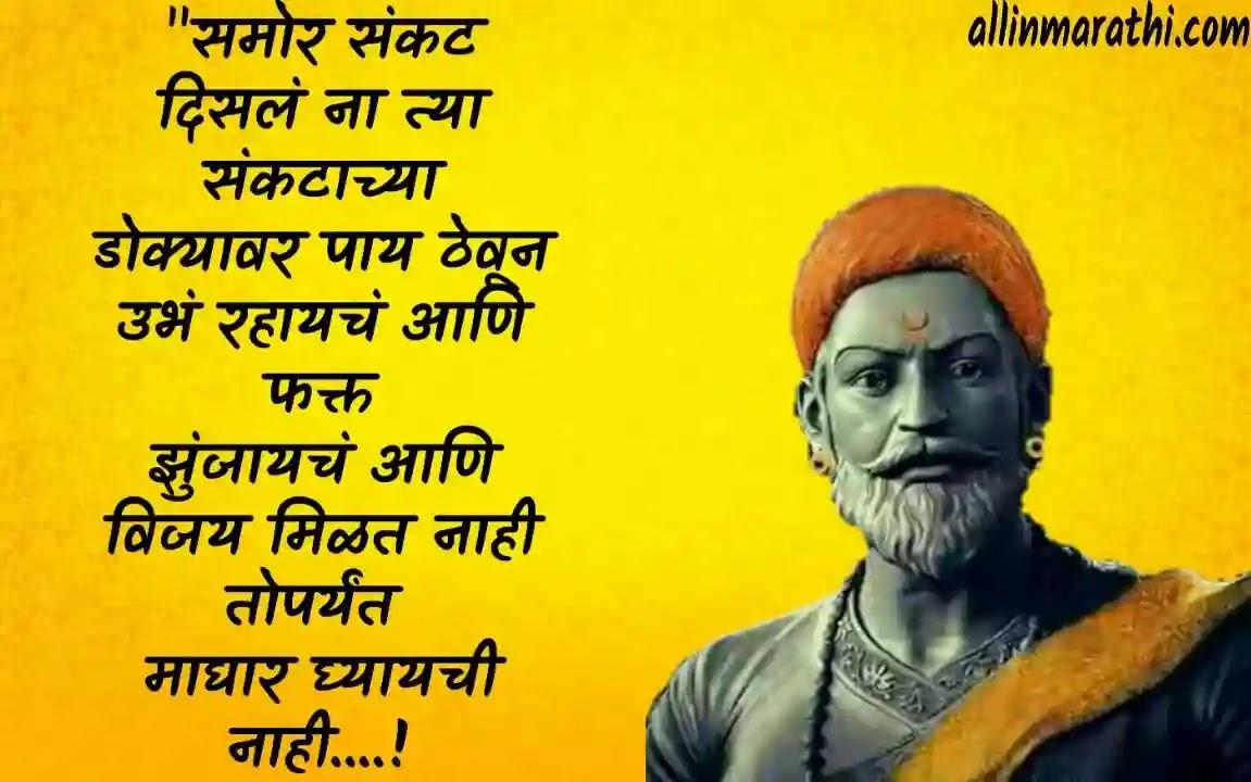 शिवाजी महाराज महान विचार