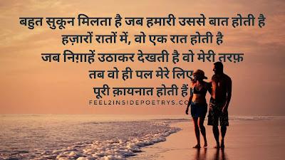 Best-Romantic-Shayari-हिंदी- रोमांटिक-शायरी