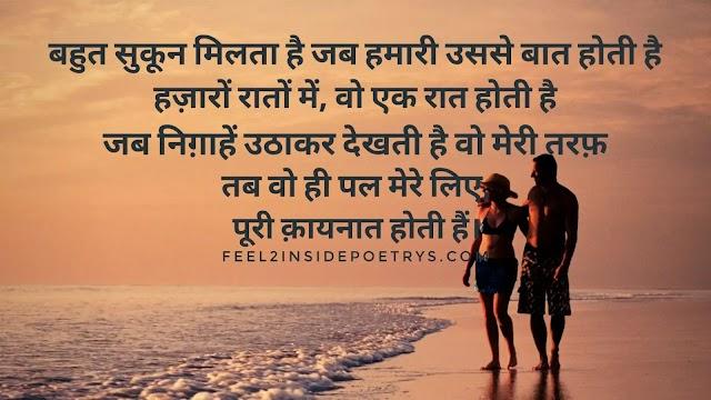 Best Romantic Shayari, हिंदी रोमांटिक शायरी , New Romantic Status, Romantic SMS Shayari 2020-feel2insidepoetrys.com