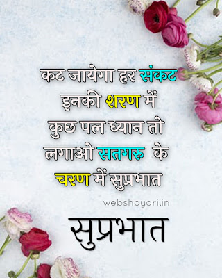 good morning wishes hindi suparbhat status prerak vichar thoughts and suvichar