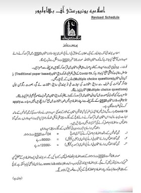 BA & BSc Annual Exams 2020 & Last Apply Date For Regular,Failed and Registered Students of IUB