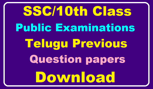 SSC-10th-Class-Public-Examinations-Telugu-Previous-Question-papers-Download /2020/03/SSC-10th-Class-Public-Examinations-Telugu-Previous-Question-papers-Download.html