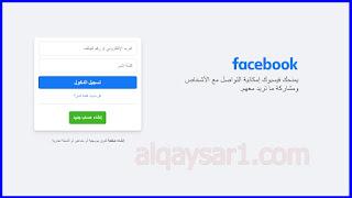 تسجيل الدخول إلى facebppk