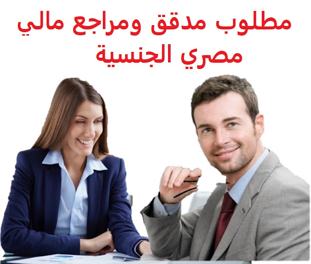 وظائف السعودية مطلوب مدقق ومراجع مالي مصري الجنسية