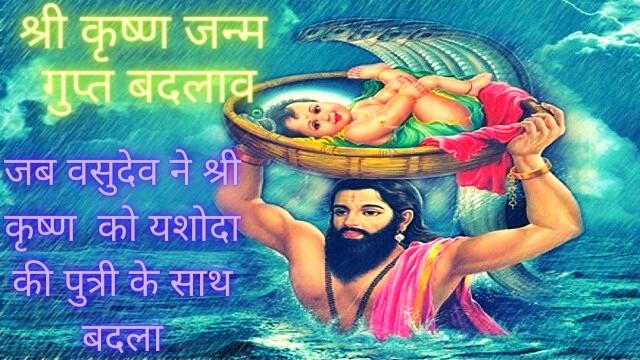 Sri-Krishna-janmashtami-2020-Special-Sri-Krishna-Janm-leela-janmashtami-celebration