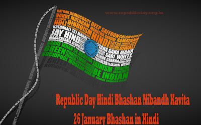 Republic Day Hindi Bhashan Nibandh Kavita 26 January Bhashan in Hindi