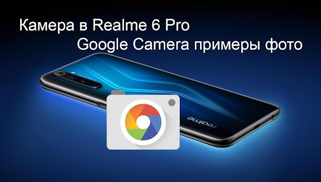 Google Камера примеры фото