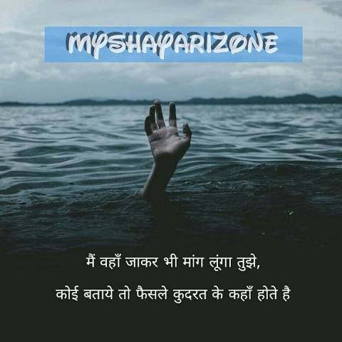 Beautiful True Love Lines for Girlfriend Boyfriend Hindi Shayari for Whatsapp Status