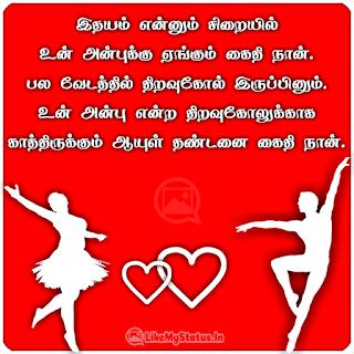 Tamil love poem for lovers