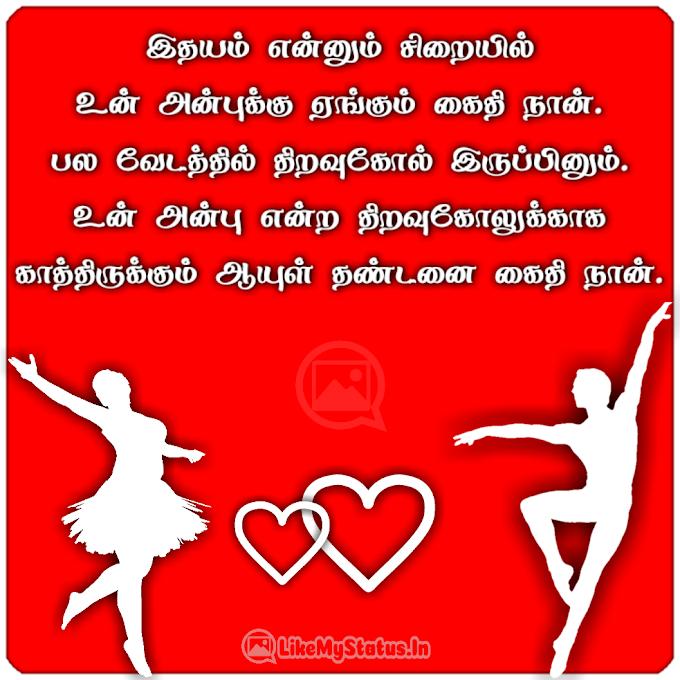 இதயம் என்னும் சிறையில்... Tamil Kadhal Kavithai For Lovers...
