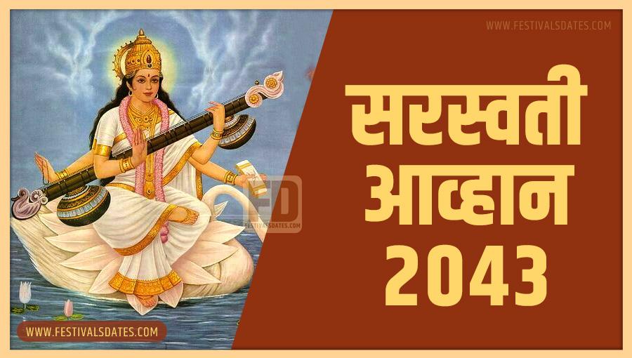 2043 सरस्वती आव्हान पूजा तारीख व समय भारतीय समय अनुसार