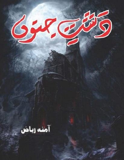 dasht-e-junoon-novel-pdf-free-download