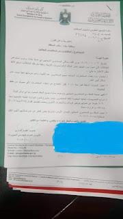 بالوثيقة / الامانة العامة لمجلس الوزراء تنصف المحاضرين