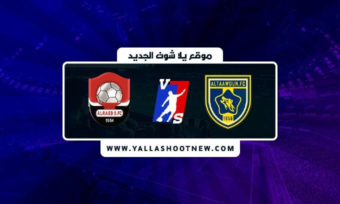 نتيجة مباراة التعاون والرائد اليوم 17/09/2021 الدوري السعودي