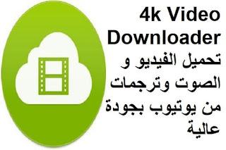 4k Video Down-loader 4-9 تحميل الفيديو والصوت وترجمات من يوتيوب بجودة عالية