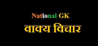 Vakya Vichar (Syntax) (वाक्य विचार)