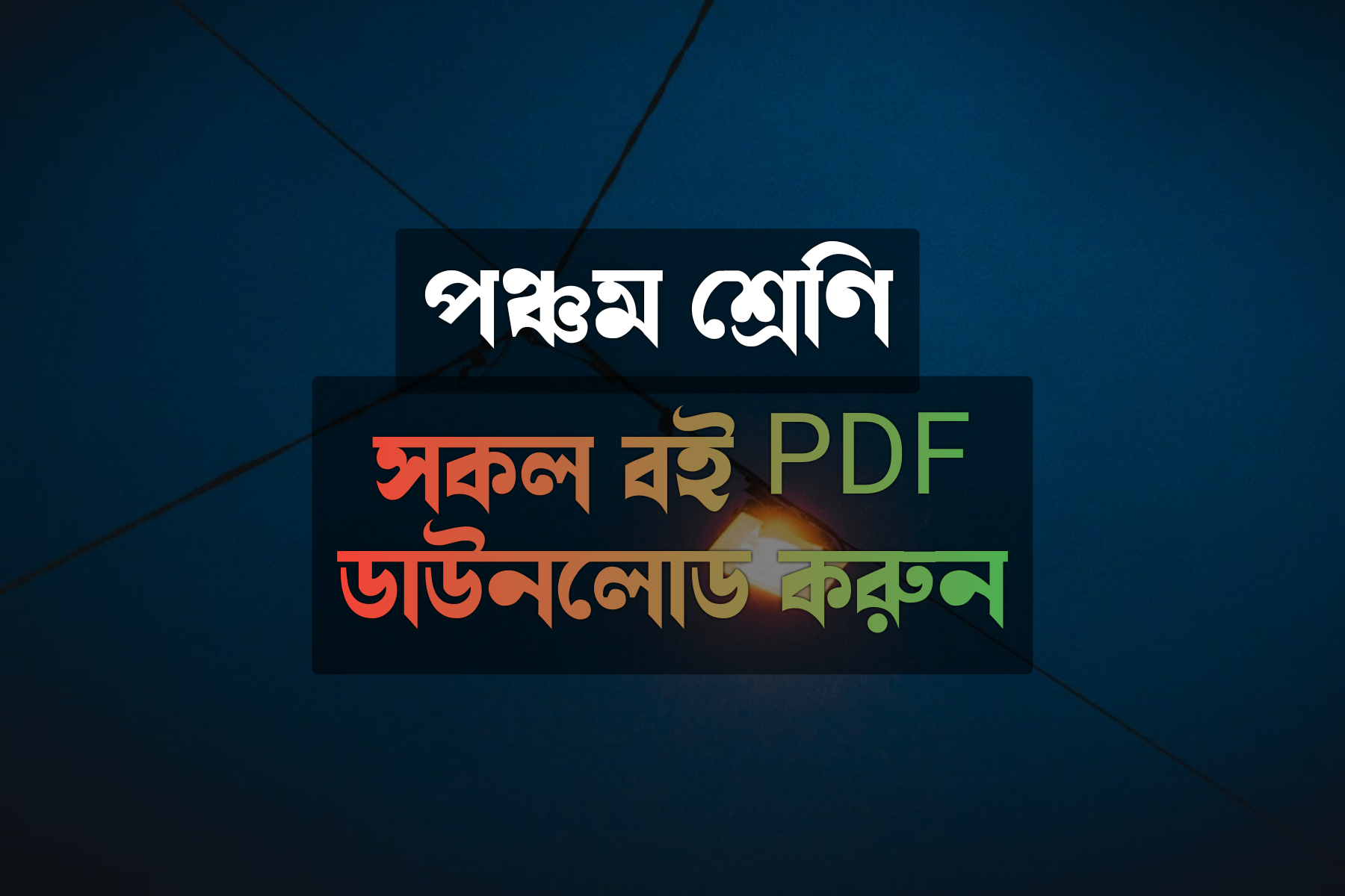 Class Five All Book PDF Download   পঞ্চম শ্রেণীর সকল বই pdf download করুন