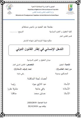 مذكرة ماستر: التدخل الإنساني في إطار القانون الدولي PDF