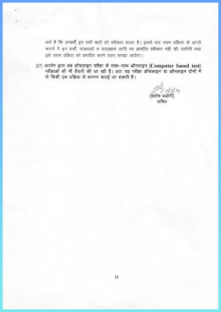 govt-jobs-uttarakhand-subordinate-service-selection-commission-uksssc-recruitment-indiajoblive.com-_page-0015