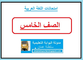 امتحانات اللغة العربية للصف الخامس الفصل الاول والثاني