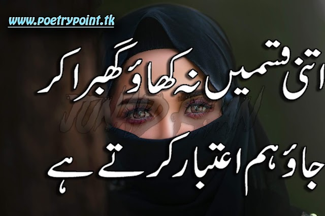 "2 lines sad poetry in urdu"" Itni qasme na khao ghabra kr"" // urdu poetry// sad poetry //sad urdu poetry sms// nusrat fatah ali khan lines"