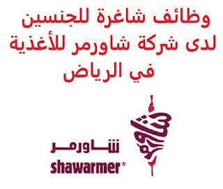 وظائف شاغرة للجنسين لدى شركة شاورمر للأغذية في الرياض saudi jobs تعلن شركة شاورمر للأغذية, عن توفر وظائف شاغرة للجنسين, للعمل لديها في 7 مولات في الرياض وذلك للوظائف التالية: كاشير ويشترط في المتقدم/ة للوظيفة, الالتزام والجدية في العمل , وأن يكون سعودي الجنسية للتقدم إلى الوظيفة اضغط على الرابط هنا أنشئ سيرتك الذاتية    أعلن عن وظيفة جديدة من هنا لمشاهدة المزيد من الوظائف قم بالعودة إلى الصفحة الرئيسية قم أيضاً بالاطّلاع على المزيد من الوظائف مهندسين وتقنيين محاسبة وإدارة أعمال وتسويق التعليم والبرامج التعليمية كافة التخصصات الطبية محامون وقضاة ومستشارون قانونيون مبرمجو كمبيوتر وجرافيك ورسامون موظفين وإداريين فنيي حرف وعمال