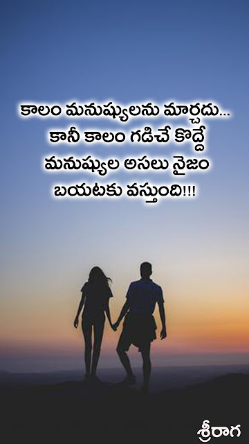 Lessons learned in life telugu quotes