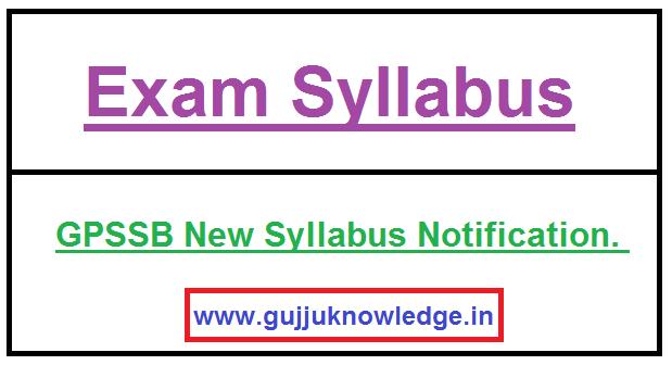 GPSSB New Syllabus Notification.