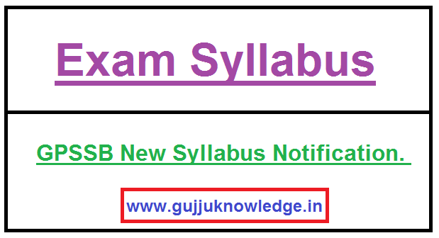 GPSSB New Syllabus Notification. (Gujarat Panchayat Service Selection Board)