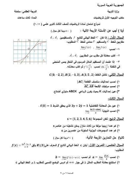 النموذج الوزاري في الرياضيات للصف الثالث الثانوي الفصل الاول 2019 2020