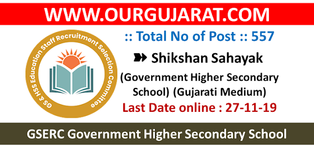 GSERC Government Higher Secondary School