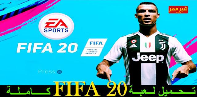 تحميل لعبة فيفا 20 كاملة بحجم 37 جيجا - متطلبات تشغيل لعبة FIFA 20