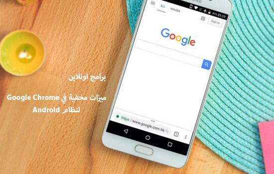 ميزات مخفية في Google Chrome لنظام Android