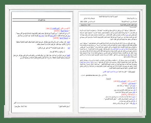 الاختبار الأول في اللغة العربية 2021 للسنة الرابعة متوسط