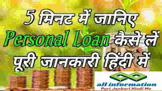 Apply for Personal Loan Full information In Hindi – पर्सनल लोन अप्लाए कैसे करे पूरी जानकारी हिन्दी में