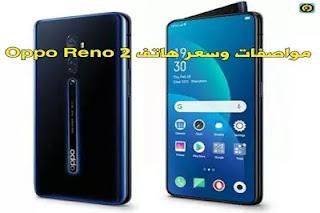 مواصفات وسعر هاتف Oppo Reno 2