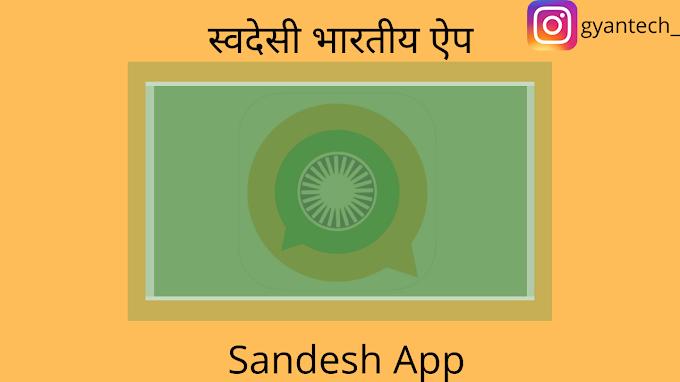 """""""संदेश ऐप"""" डाउनलोड करें ।  Sandesh app download"""