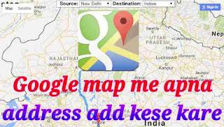Google map me address add kaise kare 1