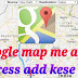 Google map me address add kaise kare