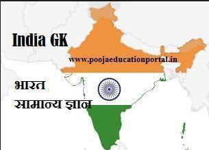 India GK PDF Book / भारत सामान्य ज्ञान