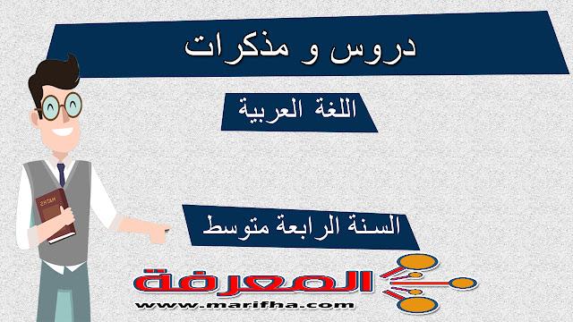 دروس و مذكرات مادة اللغة العربية للسنة الرابعة متوسط الجيل الثاني