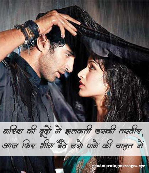 romantic rain quotes in hindi