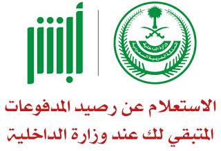 استعلام رصيد المدفوعات المتبقي برقم الهوية عبر موقع وزارة الداخلية السعودية