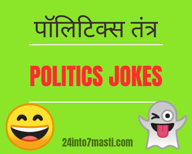 15 Best Politics Jokes images