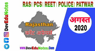 Rajasthan Current Affairs