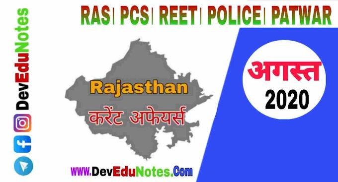 अगस्त 2020 राजस्थान करेंट अफेयर्स